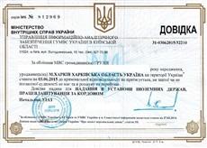 Police clearance certificate | Etalon Translation Agency